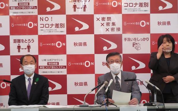 秋田県や秋田市など4団体は共同で記者会見を開いた(11日、秋田県庁)