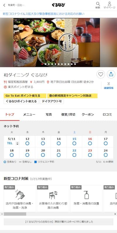 ぐるなびは飲食店の感染対策の表示を充実させる(サイトのイメージ)