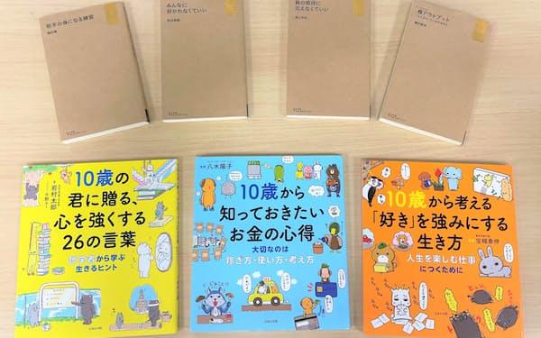 悩める子どもたちに向けて、たくましく生きるヒントがつまった書籍の刊行が相次いでいる