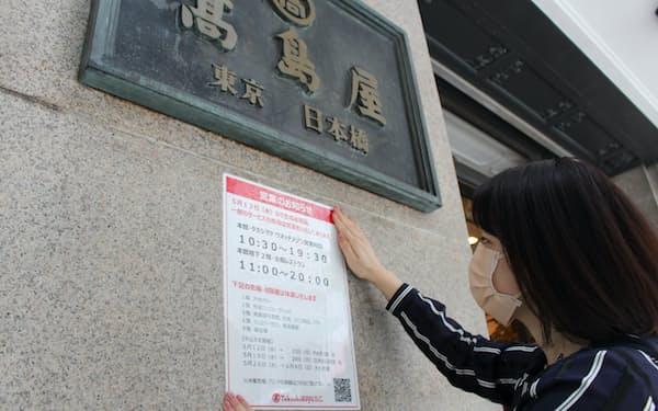 高島屋日本橋店では営業時間も通常に戻した(12日、東京都中央区)