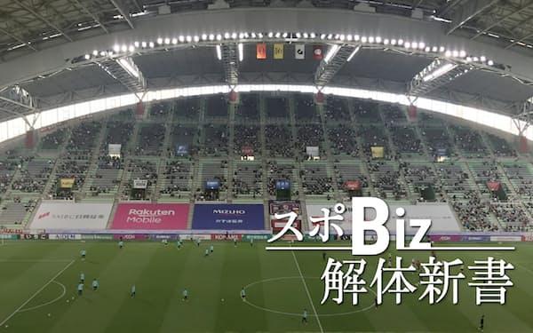 J1神戸の本拠地・ノエビアスタジアム神戸(神戸市)の客席には巨大広告看板が設けられた