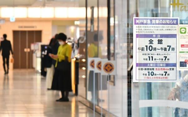 緊急事態宣言の休業要請緩和を受け、平日のみ全館営業を始めた神戸阪急(12日、神戸市中央区)