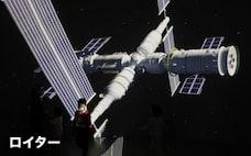 宇宙大国へ中国が新ステーション 唯一の地球周回に?