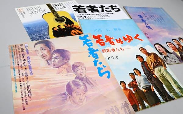 映画版「若者たち」のパンフレットやチラシ。1960年代から90年代にかけて繰り返し上映された