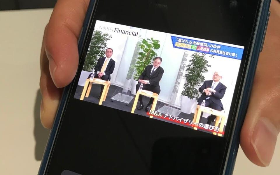 オンラインセミナーはスマートフォンでも見ることができます