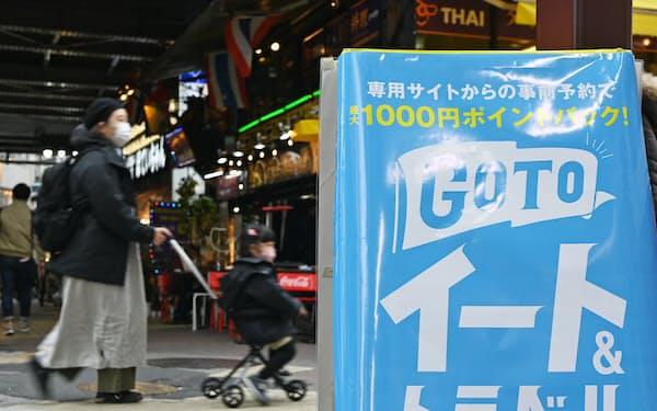 東京・上野のアメ横に掲示された「Go Toイート」と「Go Toトラベル」が利用できることを示すポスター