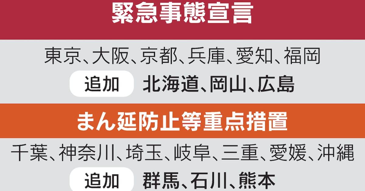 緊急 宣言 いつまで 事態 沖縄 [緊急事態宣言まとめ] 政府