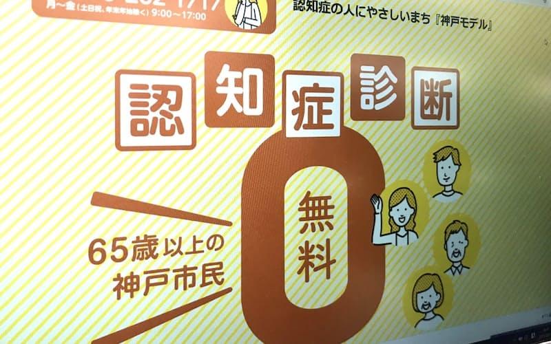 地域の認知症患者向けに事故補償制度を導入する自治体は増えている(神戸市のホームページ)