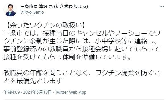 新潟県三条市の滝沢市長のツイートには5万件を超える反応が集まっている