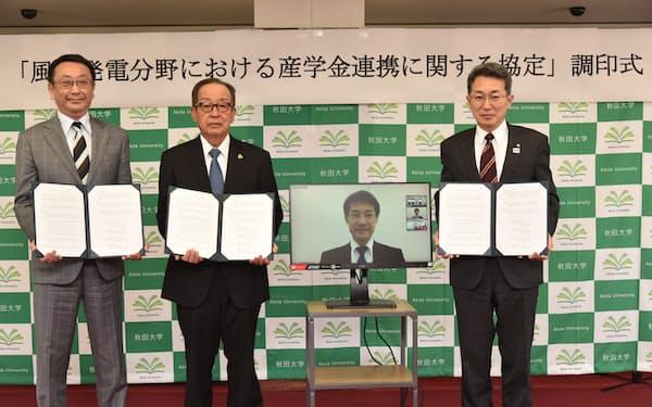 秋田大学などは風力発電分野で連携協定を結んだ(秋田市)