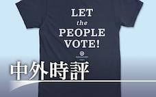 投票させない米民主主義 共和党、少数派排除に猛進
