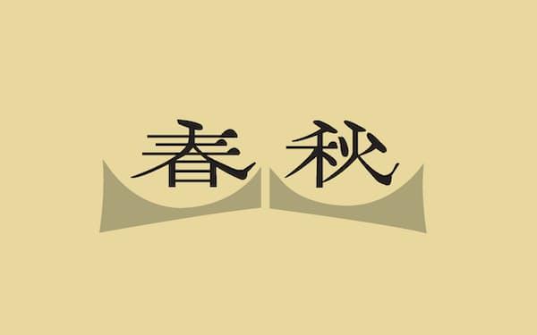 日本 経済 新聞 春秋
