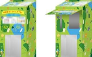 回収ボックスのイメージ