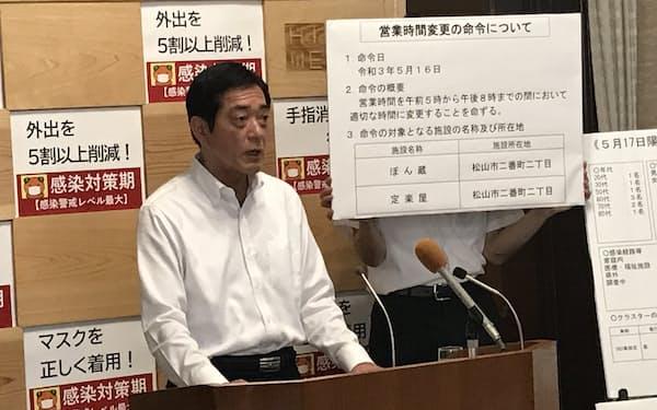 記者会見する中村知事(18日、愛媛県庁)