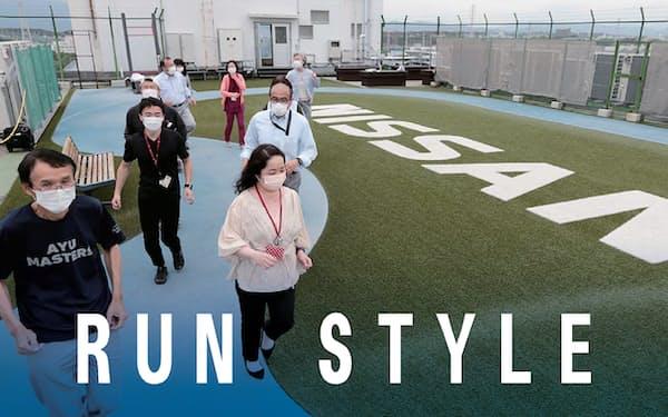 日産自動車座間事業所の屋上にあるジョギングコースで走る社員ら