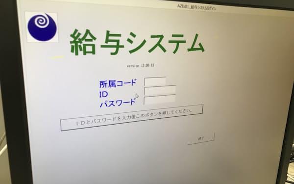 茨城県は10年間で約6億円の経費削減を見込む(写真は現在の給与システム)