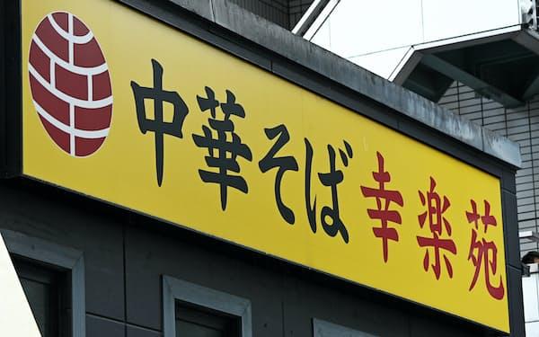 幸楽苑の店舗(東京・渋谷)