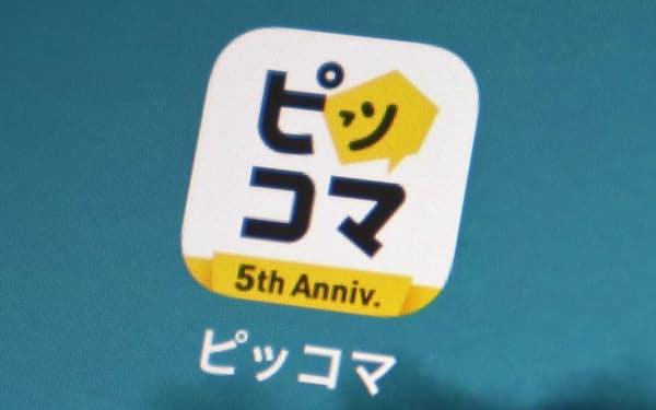 カカオジャパンは漫画アプリの「ピッコマ」を運営する