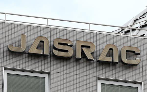 JASRAC(日本音楽著作権協会)の看板(東京都渋谷区)