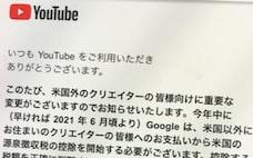 YouTuberに源泉徴収 Google方針、各国で動揺