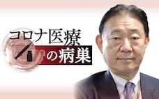 「病床確保、見通し甘く決断も後手に」 鈴木康裕氏
