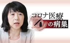コロナ後「医療費の支払制度の改革を」 井伊雅子氏