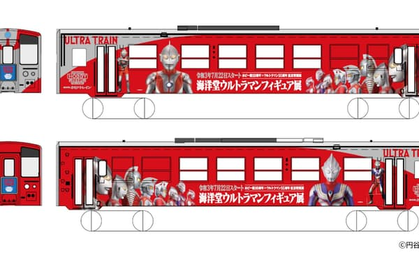 ウルトラマン列車を期間限定で運行する©円谷プロ