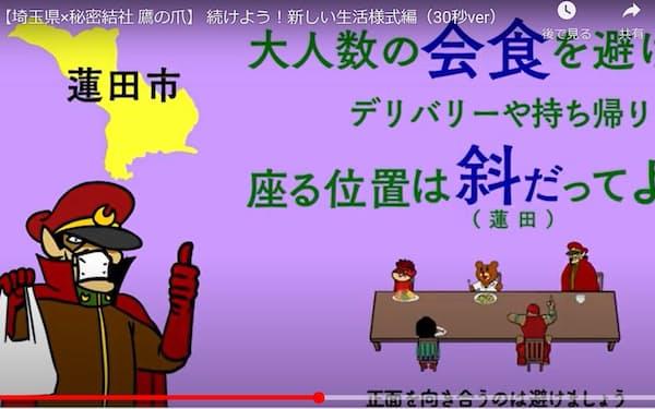 埼玉県が「秘密結社 鷹の爪」とコラボして作成した動画