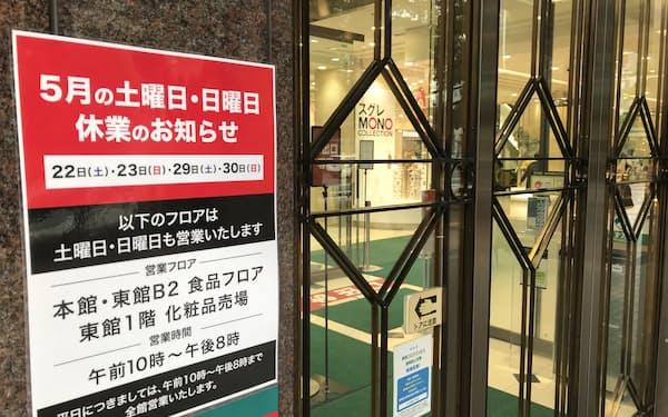 大丸福岡天神店は食品と化粧品売り場を除き、土曜・日曜に臨時休業する(福岡市)