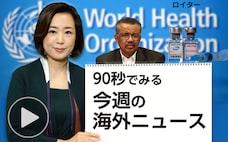 WHO総会、機能回復へ改革など議論