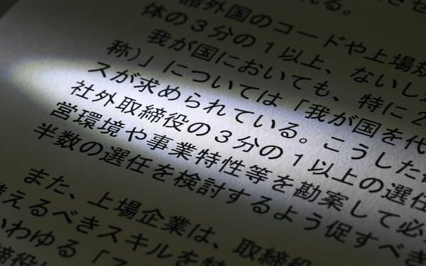 コーポレートガバナンス・コードの社外取締役3分の1以上の要件が日本企業に重くのしかかる