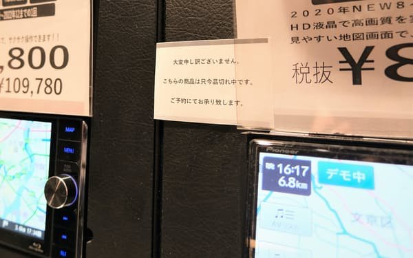 半導体不足で在庫不足となるカーナビ製品(東京・江東のAPITオートバックス東雲)