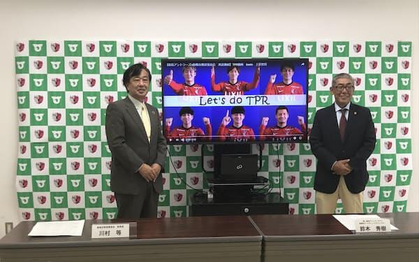 鹿嶋市の川村等教育長㊧は英語動画教材の発表会で「アントラーズと連携を深める」と述べた(5月)