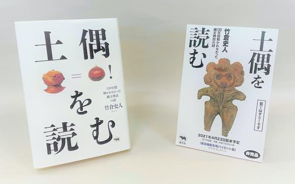 (晶文社・1870円)▼「土偶は植物をかたどっている」という新説を主張する本書。内容を説明する80㌻の冊子㊨を作り、書店に配布した