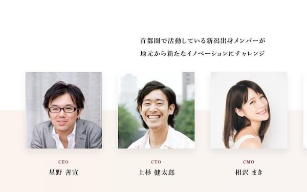 星野氏ら中心メンバーは新潟出身者だ(ウェブサイトより)