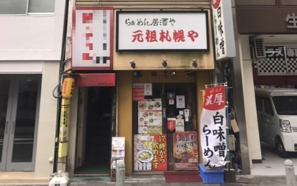 新型コロナがラーメン店も直撃(「元祖札幌や」の店舗)