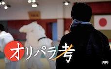 東京五輪後は部活動改革 スポーツ環境の充実左右