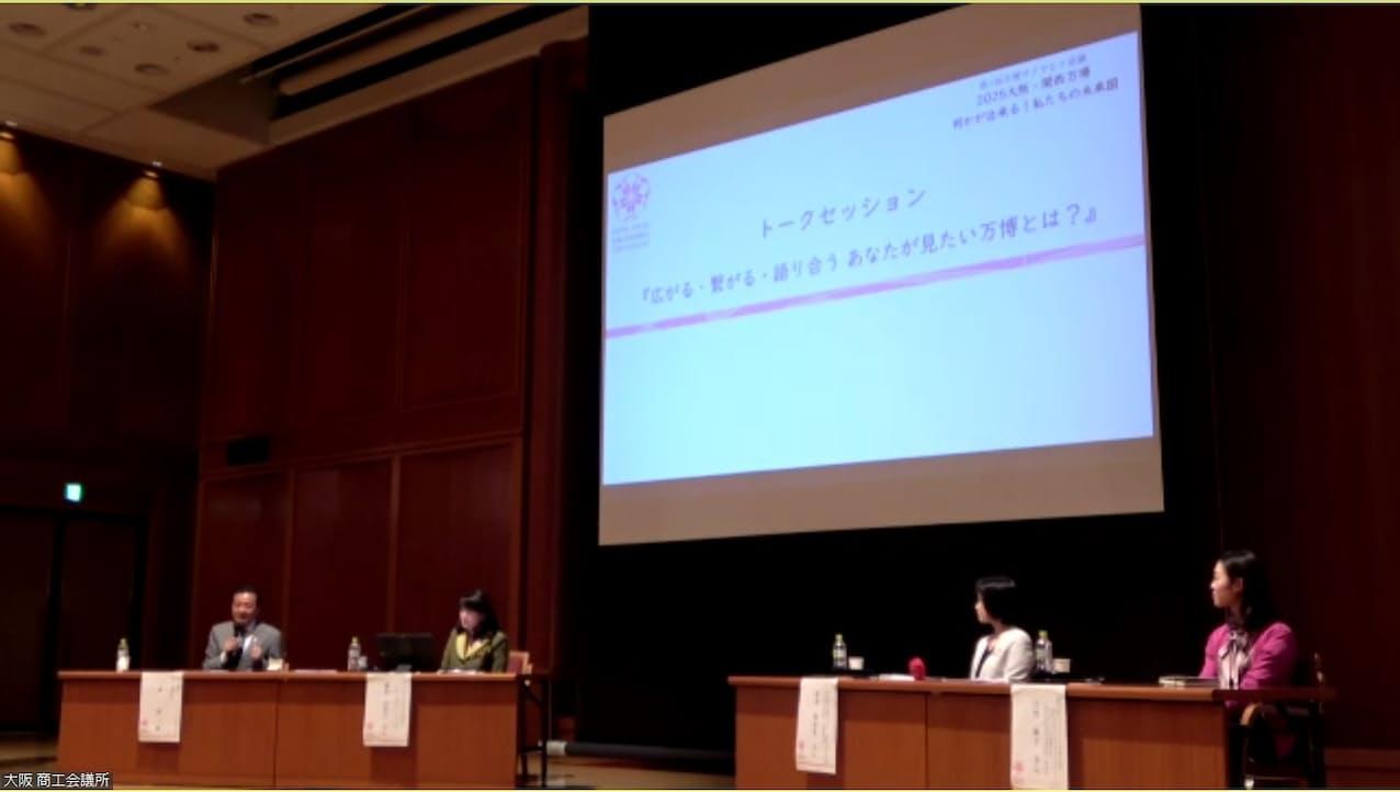 大阪サクヤヒメ表彰の受賞者らが万博について議論した