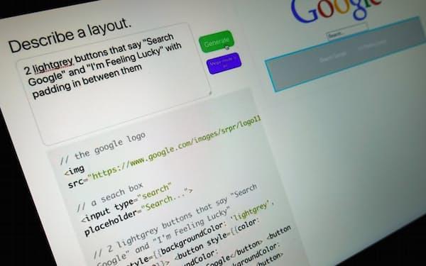 話し言葉からウェブページを生成するGPT-3のデモ