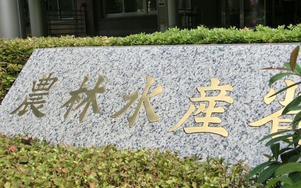 有機農業の推進を決めた農水省(東京・霞が関)