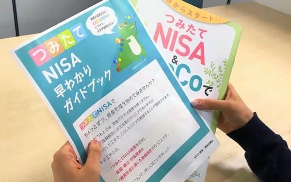 つみたてNISAを利用して投信での積み立てを始める20~30代が増えている。中には入社直後に専用口座を開設する人も(写真はイメージ)