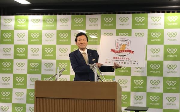 記者会見するワタミの渡辺美樹会長(28日、東京・大田)