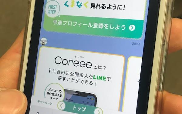 ZORSEが開始する求人アプリ「Careee」