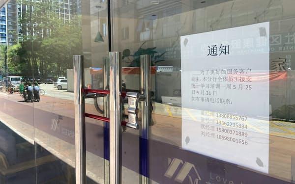 営業停止となった不動産仲介店(5月27日、広東省深圳市)