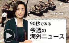 天安門事件から32年 中国、「追悼」許さず