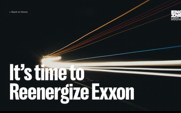投資ファンドのエンジン・ナンバーワンは米エクソン取締役会の「専門性の低さ」を攻撃した