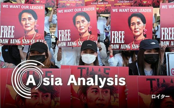 反クーデター活動のシンボルは国軍の拘束下にあるスー・チー氏だ(2月中旬、ヤンゴン)=ロイター