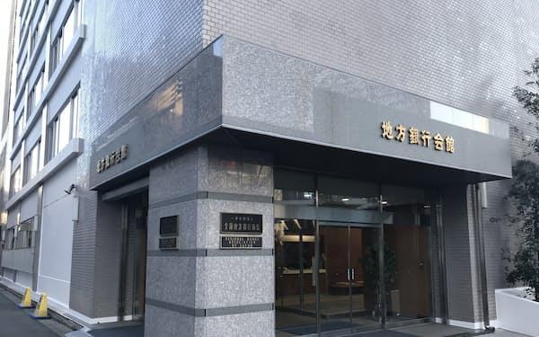 コロナ禍になり、地銀頭取が一堂に会する集まりはなくなった(東京・千代田の地銀会館)