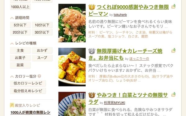 ご飯に合う野菜料理などが「無限レシピ」として注目を集める(クックパッドのサイト)