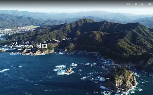 関西で滞在型の旅行を誘う(関西観光本部が新設するホームページの一部)